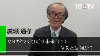 VR(バーチャル・リアリティ)の基本を理解する