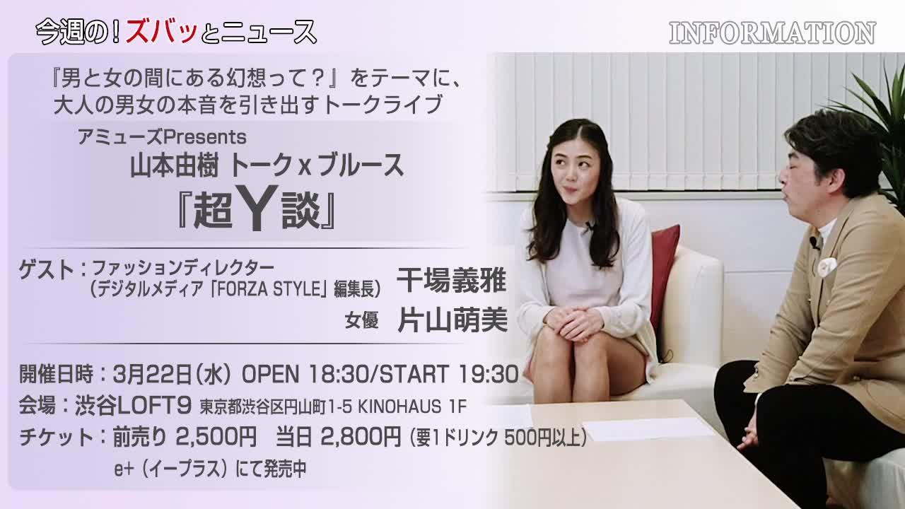 【PR】山本由樹 トーク×ブルース 『 超Y談 』イベント告知