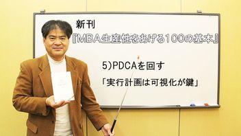 新刊『MBA 生産性をあげる100の基本』ピンポイント解説 ~5)PDCAを回す