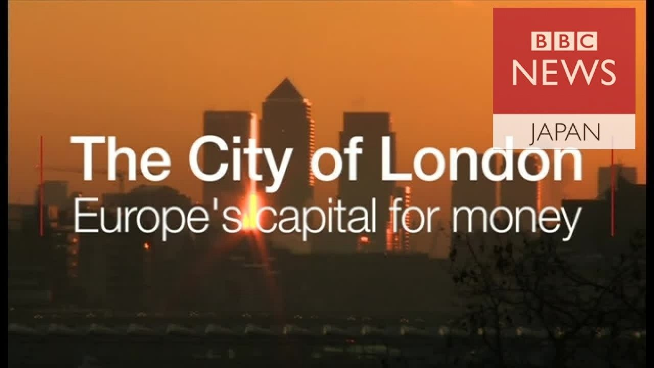 【英EU離脱】金融街シティーが受ける3つの影響
