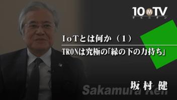 坂村教授が開発したTRON―知られざる世界標準