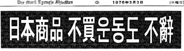 「日本商品の不買運動」の画像検索結果