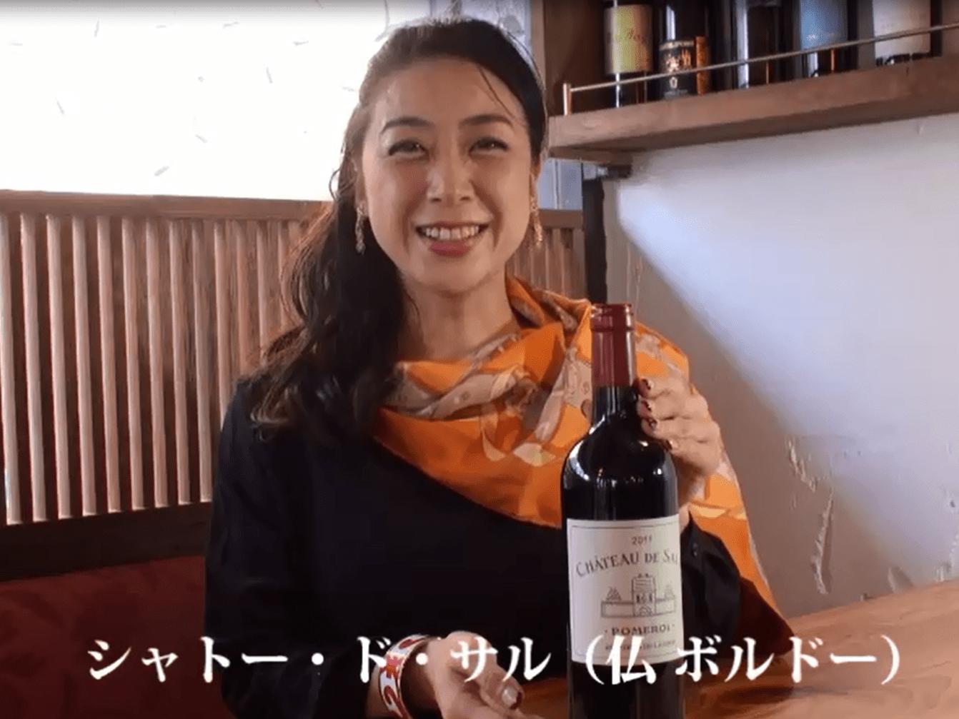 今日のワインはこれ「シャトー・ド・サル」