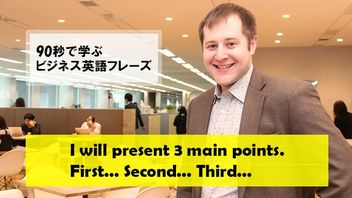 90秒で学ぶビジネス英語フレーズ~I will present 3 main points. First.... Second.... Third...