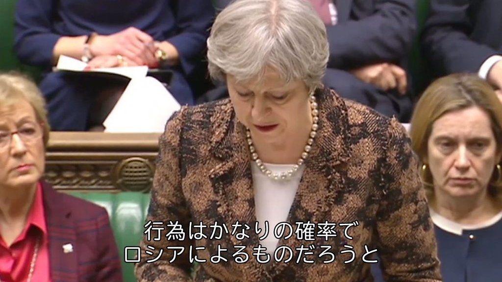 【元ロシア・スパイ】 事件は「かなりの確率」でロシアによるもの=英首相