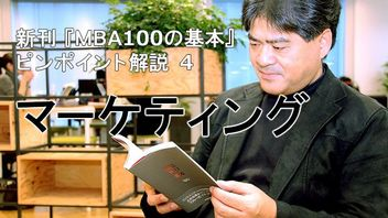 新刊『MBA100の基本』ピンポイント解説~4)マーケティング