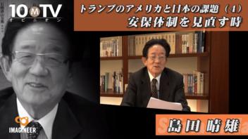 トランプのアメリカと日本の課題~安保体制を見直す時