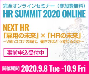 HR SUMMIT2020 ONLINE