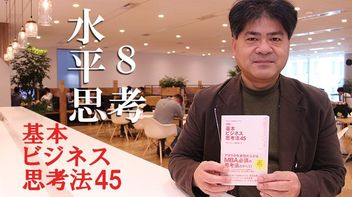 新刊『基本ビジネス思考法45』ピンポイント解説~8)水平思考