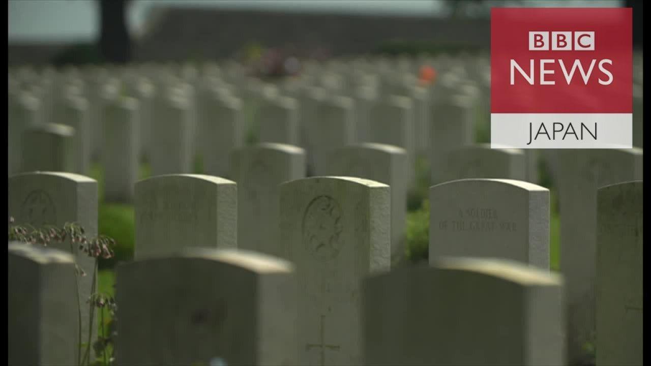 第1世界大戦ソンムの戦いから100年 近代戦争の分水嶺