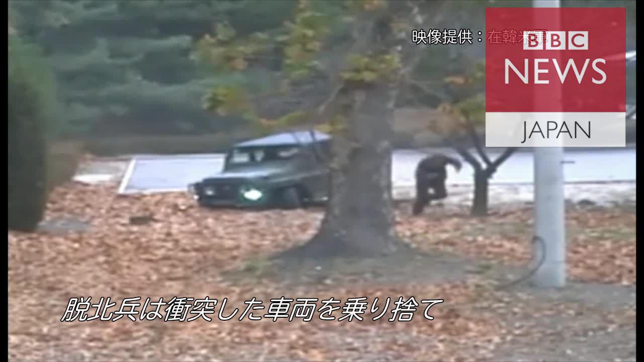 北朝鮮兵が脱北 劇的な瞬間