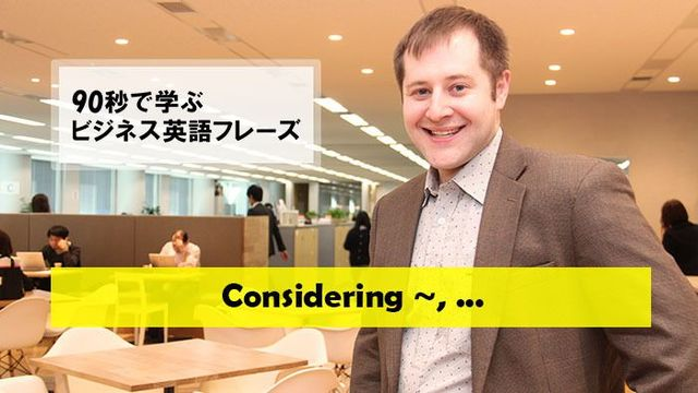 90秒で学ぶビジネス英語フレーズ~Considering~,...