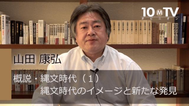 高校日本史で学んだ縄文時代のイメージが最新の研究で変化