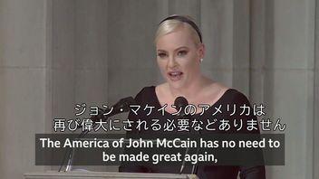 マケイン氏の娘「アメリカは再び偉大にされる必要などない」