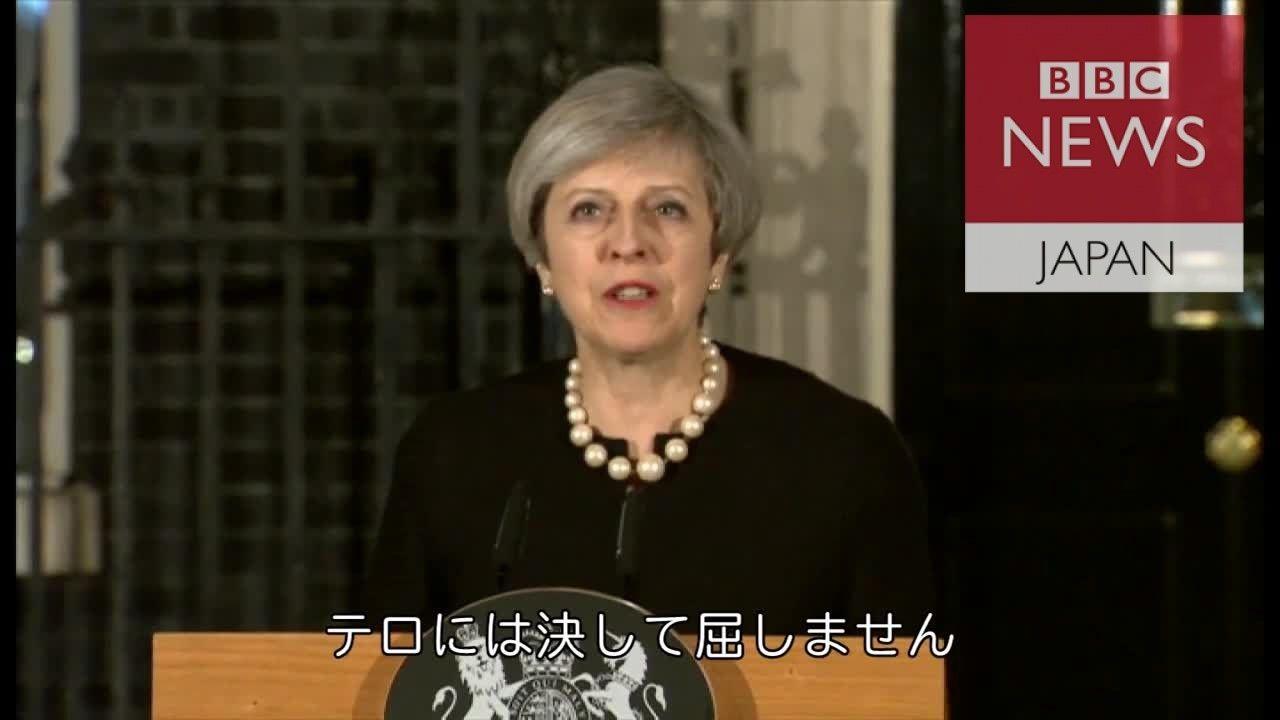 【ロンドン襲撃】メイ英首相「テロには決して屈しない」