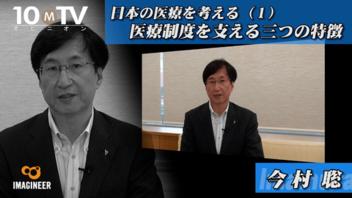 国民皆保険・フリーアクセス・現物給付が支える日本の医療