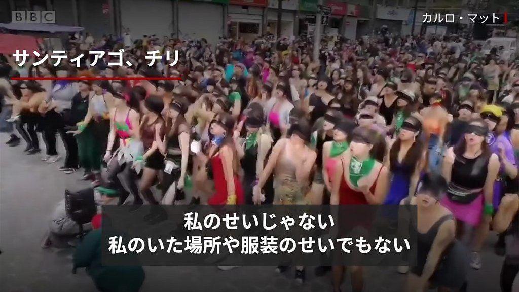 「レイプしたのはあなた」 女性への暴力に抗議するダンス、世界に広まる