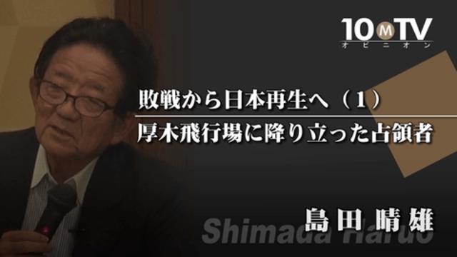 日本は異民族支配からいかに再生したか?