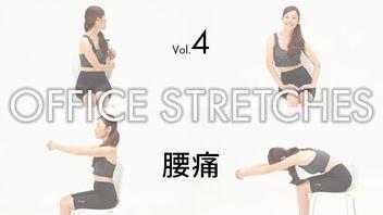 腰痛によいストレッチ