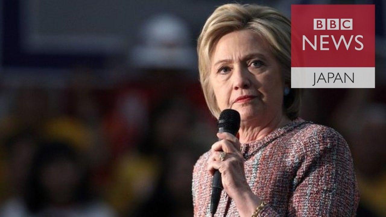クリントン氏は規則に違反 私用メール問題で米国務省が報告書