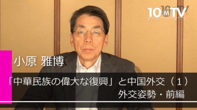 四字熟語で見る中国外交の変化