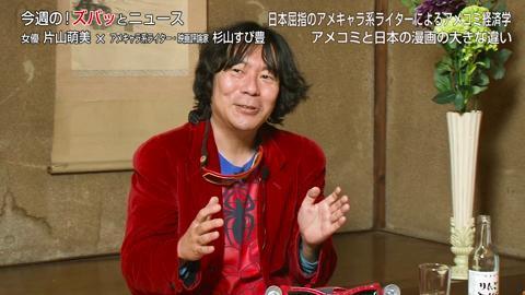 今週の!ズバッとニュース#17「日本屈指のアメキャラ系ライターによるアメコミ経済学」
