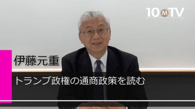トランプ政権の通商政策が日本に及ぼす影響は?