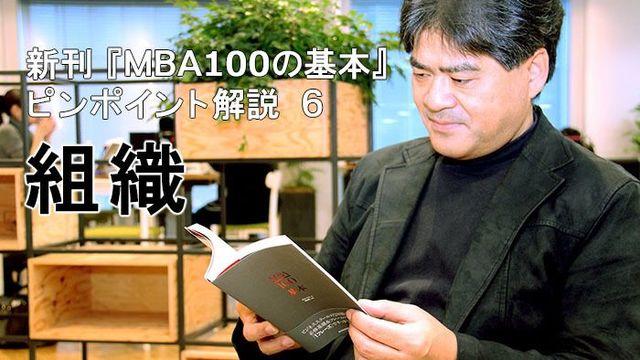 新刊『MBA100の基本』ピンポイント解説~6)組織