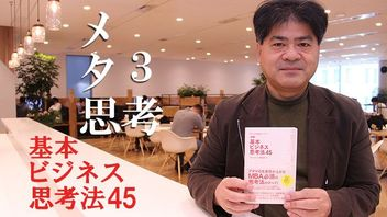 新刊『基本ビジネス思考法45』ピンポイント解説~3)メタ思考