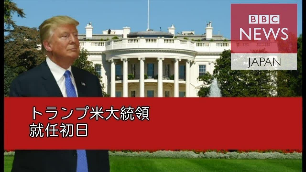 トランプ米大統領、就任初日 まずは何を