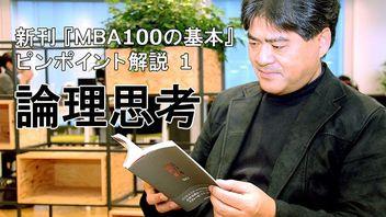 新刊『MBA100の基本』ピンポイント解説~1)論理思考