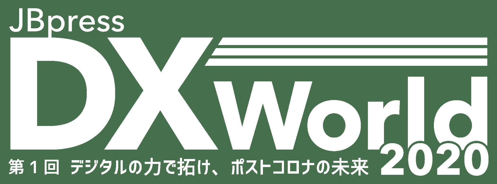 2020 東京 デジタル イノベーション