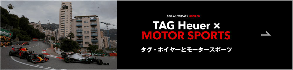 TAG Heuer × MOTOR SPORTS